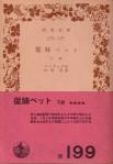 「従妹ベット-下-」バルザック/水野亮 訳(岩波書店)