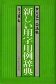 「新しい用字用例辞典」旺文社 編(旺文社)
