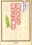 「つい他人に試したくなる読めそうで読めない漢字」現代言語セミナー 編(角川書店)