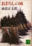 「まぼろしの城」池波正太郎(講談社)