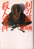 「剣の道殺人事件」鳥羽亮(講談社)