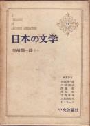 「谷崎潤一郎-1-」谷崎潤一郎(中央公論社)