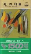 「死の味-下-」ジェイムズ(P.D)/青木久恵 訳(早川書房)