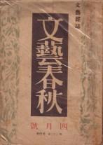 「文芸春秋-22巻4号-」-(文芸春秋)