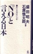 「「No」と言える日本」盛田昭夫・石原慎太郎(光文社)