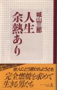 「人生余熱あり」城山三郎(光文社)
