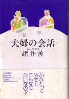 「夫婦の会話」諸井薫(PHP研究所)