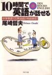 「10時間で英語が話せる」尾崎哲夫(PHP研究所)