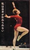 「私は日本が忘れられない」チャフラスカ(ベラ) 述・ムク(イルジー) 編著/宮川毅 訳(ベースボール・マガジン社)