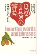 「ほめ言葉の辞典」現代原語セミナー 偏(実務教育出版)
