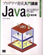 「プログラマ養成入門講座 Java-2-〔改訂版〕」矢沢久雄(翔泳舎)