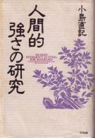「人間的強さの研究」小島直記(竹井出版)