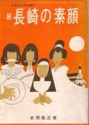 「続長崎の素顔」岩間隆正(新波書房)
