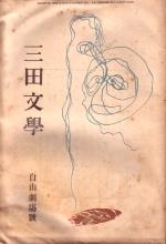 「三田文学(3巻4号)自由劇場号」石井拍亭・永井荷風 他(三田文学界)