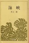 「海峡」井上靖(角川書店)