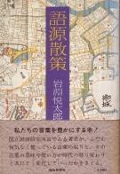 「語源散策」岩淵悦太郎(毎日新聞社)