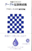 「(快適デジタルライフ)グーグル最新検索術」アスキー・ドットPC編集部 偏(アスキー)