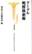 「グーグル明解検索術」別冊宝島編集部 偏(宝島社)