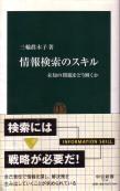「情報検索のスキル」三輪真木子(中央公論新社)