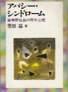 「アパシー・シンドローム」笠原嘉(岩波書店)