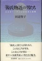 「『源氏物語』の男たち」田辺聖子(岩波書店)