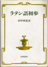 「ラテン語初歩」田中利光(岩波書店)