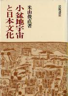 「小盆地宇宙と日本文化」米山俊直(岩波書店)