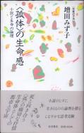 「〈孤体〉の生命感」増田みず子(岩波書店)