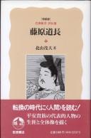 「藤原道長 〔特装版〕」北山茂夫(岩波書店)