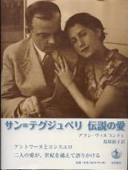 「サン=テグジュペリ伝説の愛」ヴィルコンドレ(アラン)/鳥取絹子訳(岩波書店)