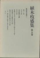 「植木枝盛集-5-新聞雑誌論説-3-」植木枝盛(岩波書店)
