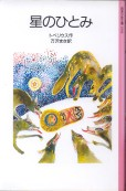「星のひとみ」トペリウス/万沢まき訳(岩波書店)
