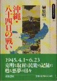 「沖縄・八十四日の戦い」榊原昭二(岩波書店)