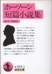 「ホーソーン短篇小説集」ホーソーン(ナサニエル)/坂下昇編訳(岩波書店)