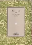 「獣人-上-」ゾラ(エミール)/川口篤 訳(岩波書店)