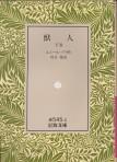 「獣人-下-」ゾラ(エミール)/川口篤 訳(岩波書店)