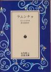 「ラムンチョ」ロティ(ピエール)/新庄嘉章訳(岩波書店)