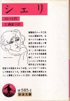 「シェリ」コレット(S.G)/工藤庸子訳(岩波書店)