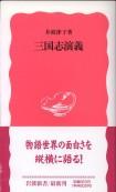 「三国志演義」井波律子(岩波書店)