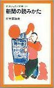 「新聞の読みかた」岸本重陳(岩波書店)