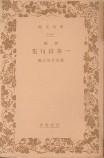 「一茶俳句集〔新編〕」小林一茶/荻原井泉水編(岩波書店)