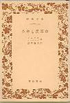 「革命と反革命」マルクス・エンゲルス/武田隆夫訳(岩波書店)