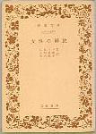 「女性の解放」ミル(J・S)/大内兵衛、大内節子訳(岩波書店)