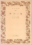 「脂肪の塊」モーパッサン/水野亮訳(岩波書店)