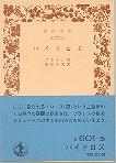 「パイドロス」プラトン/藤沢令夫訳(岩波書店)