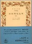 「純粋理性批判-中-」カント(イマヌエル)/篠田英雄訳(岩波書店)