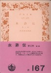 「水滸伝 -3-」施耐庵/吉川幸次郎 訳(岩波書店)