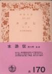 「水滸伝 -6-」施耐庵/吉川幸次郎 訳(岩波書店)