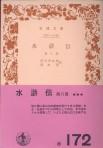 「水滸伝 -8-」施耐庵/吉川幸次郎・清水茂 訳(岩波書店)