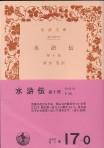 「水滸伝-10-」施耐庵/清水茂 訳(岩波書店)